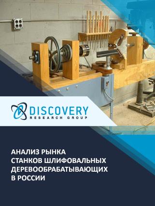 Маркетинговое исследование - Анализ рынка станков шлифовальных деревообрабатывающих в России