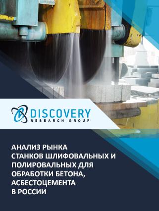 Маркетинговое исследование - Анализ рынка станков шлифовальных и полировальных для обработки бетона, асбестоцемента в России