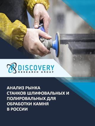 Маркетинговое исследование - Анализ рынка станков шлифовальных и полировальных для обработки камня в России