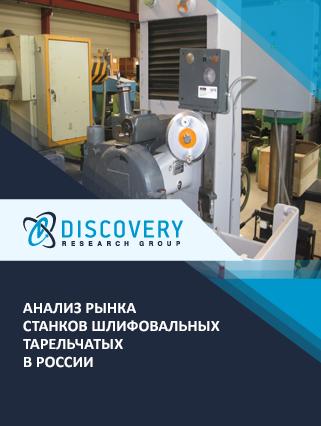 Анализ рынка станков шлифовальных тарельчатых в России