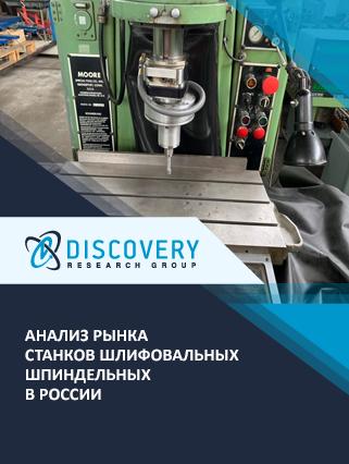 Маркетинговое исследование - Анализ рынка станков шлифовальных шпиндельных в России