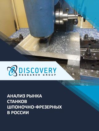Маркетинговое исследование - Анализ рынка станков шпоночно-фрезерных в России