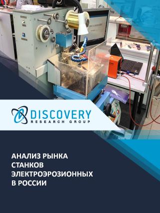 Маркетинговое исследование - Анализ рынка станков электроэрозионных в России