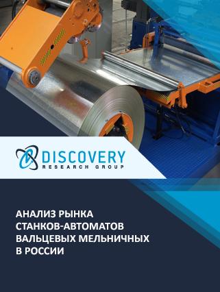 Маркетинговое исследование - Анализ рынка станков-автоматов вальцевых мельничных в России