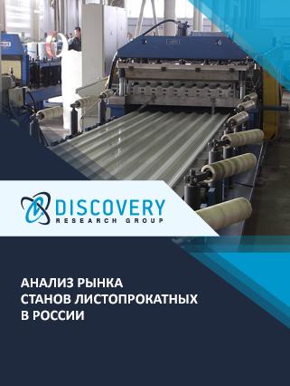 Маркетинговое исследование - Анализ рынка станов листопрокатных в России