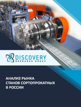 Маркетинговое исследование - Анализ рынка станов сортопрокатных в России