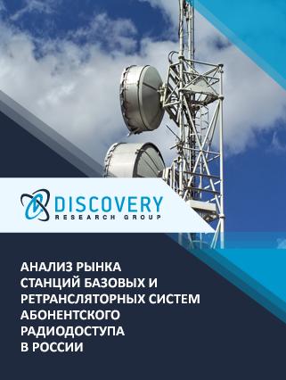 Анализ рынка станций базовых и ретрансляторных систем абонентского радиодоступа в России