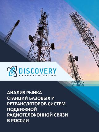 Анализ рынка станций базовых и ретрансляторов систем подвижной радиотелефонной связи в России