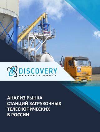 Маркетинговое исследование - Анализ рынка станций загрузочных телескопических в России
