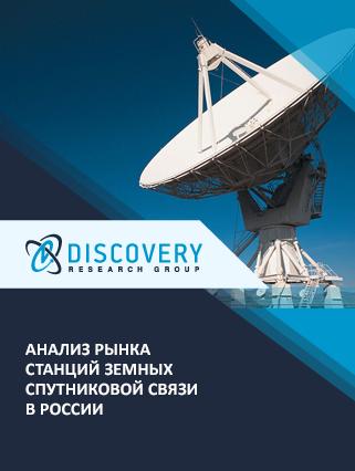 Анализ рынка станций земных спутниковой связи в России