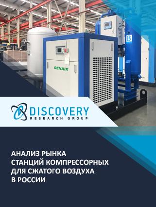 Маркетинговое исследование - Анализ рынка станций компрессорных для сжатого воздуха в России