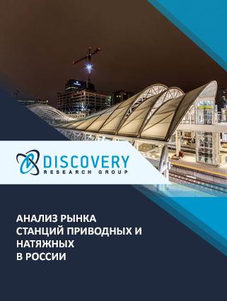 Анализ рынка станций приводных и натяжных в России