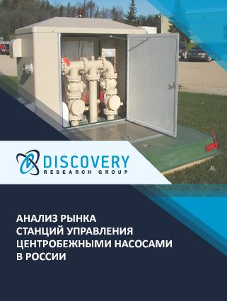 Маркетинговое исследование - Анализ рынка станций управления центробежными насосами в России