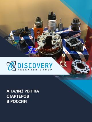 Маркетинговое исследование - Анализ рынка стартеров в России