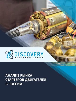 Анализ рынка стартеров двигателей в России