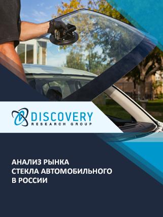 Маркетинговое исследование - Анализ рынка стекла автомобильного в России