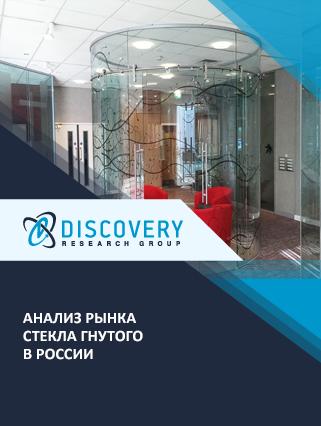 Маркетинговое исследование - Анализ рынка стекла гнутого в России