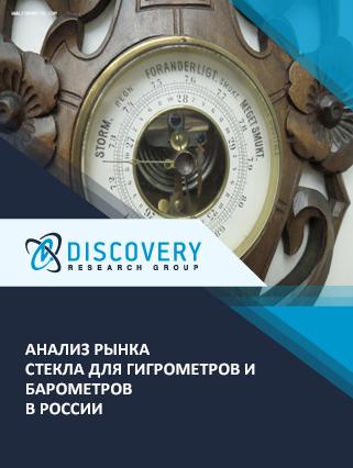 Маркетинговое исследование - Анализ рынка стекла для гигрометров и барометров в России