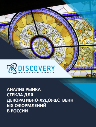 Маркетинговое исследование - Анализ рынка стекла для декоративно-художественных оформлений в России