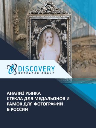 Маркетинговое исследование - Анализ рынка стекла для медальонов и рамок для фотографий в России