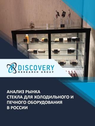 Маркетинговое исследование - Анализ рынка стекла для холодильного и печного оборудования в России