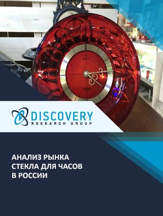 Маркетинговое исследование - Анализ рынка стекла для часов в России