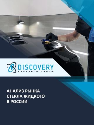 Маркетинговое исследование - Анализ рынка стекла жидкого в России