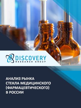 Маркетинговое исследование - Анализ рынка стекла медицинского (фармацевтического) в России