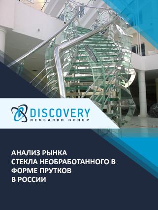 Маркетинговое исследование - Анализ рынка стекла необработанного в форме прутков в России