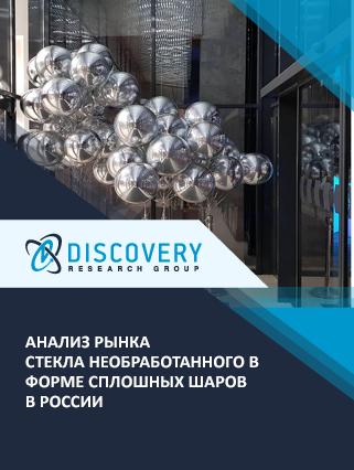 Маркетинговое исследование - Анализ рынка стекла необработанного в форме сплошных шаров в России