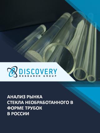 Маркетинговое исследование - Анализ рынка стекла необработанного в форме трубок в России