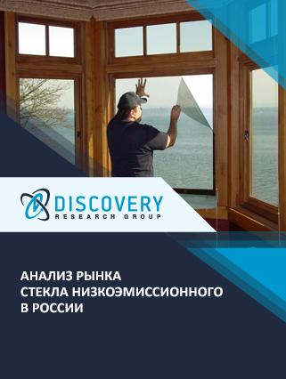 Маркетинговое исследование - Анализ рынка стекла низкоэмиссионного в России