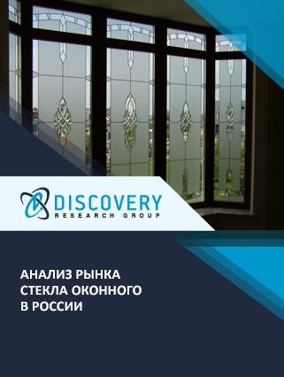Маркетинговое исследование - Анализ рынка стекла оконного в России