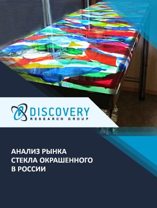 Маркетинговое исследование - Анализ рынка стекла окрашенного в России