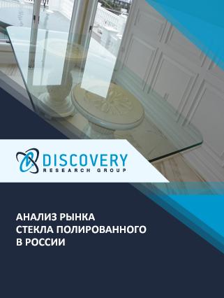 Маркетинговое исследование - Анализ рынка стекла полированного в России