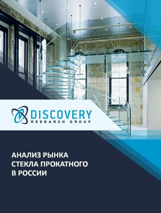 Маркетинговое исследование - Анализ рынка стекла прокатного в России