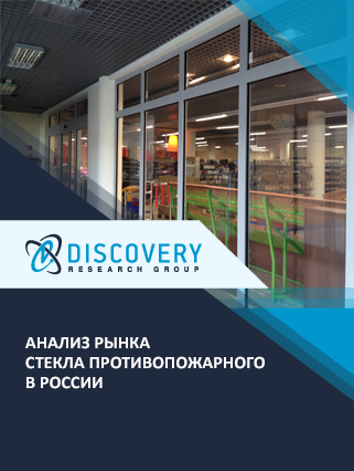 Маркетинговое исследование - Анализ рынка стекла противопожарного в России