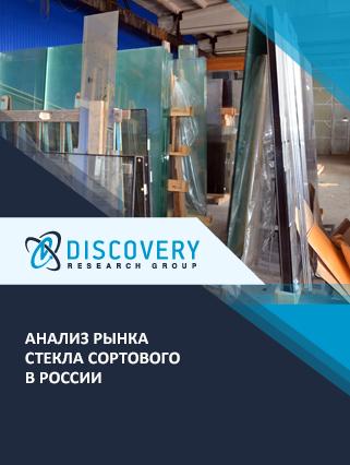 Маркетинговое исследование - Анализ рынка стекла сортового в России