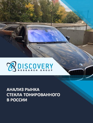 Маркетинговое исследование - Анализ рынка стекла тонированного в России