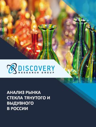 Маркетинговое исследование - Анализ рынка стекла тянутого и выдувного в России