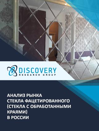 Маркетинговое исследование - Анализ рынка стекла фацетированного (стекла с обработанными краями) в России