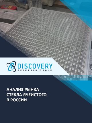 Маркетинговое исследование - Анализ рынка стекла ячеистого в России