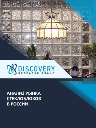 Анализ рынка стеклоблоков в России