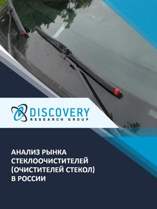 Анализ рынка стеклоочистителей (очистителей стекол) в России