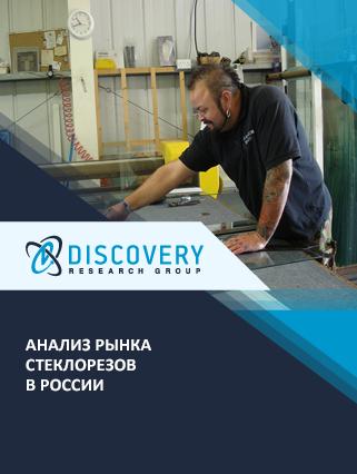 Маркетинговое исследование - Анализ рынка стеклорезов в России