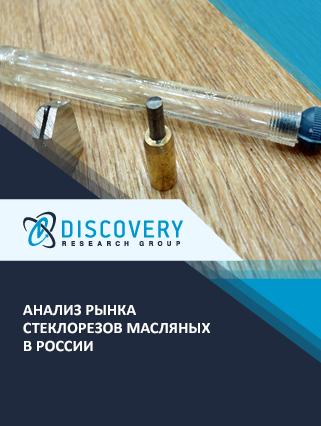 Маркетинговое исследование - Анализ рынка стеклорезов масляных в России
