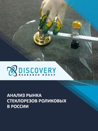 Маркетинговое исследование - Анализ рынка стеклорезов роликовых в России