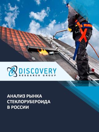 Маркетинговое исследование - Анализ рынка стеклорубероида в России
