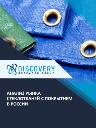 Маркетинговое исследование - Анализ рынка стеклотканей с покрытием в России