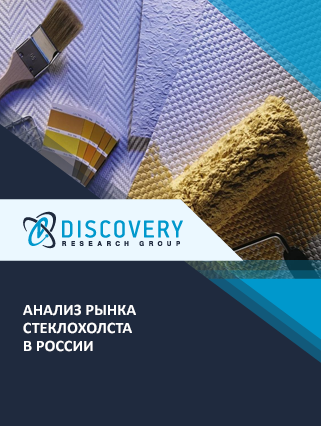 Маркетинговое исследование - Анализ рынка стеклохолста в России